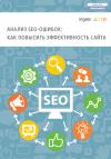Анализ SEO-ошибок: как повысить эффективность сайта