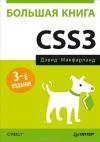 Большая книга CSS3