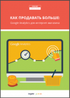 Google Analytics для интернет-магазина