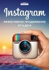 Instagram - эффективное продвижение от А до Я