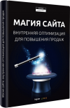 Магия сайта
